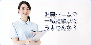 湘南ホームで一緒に働いてみませんか?