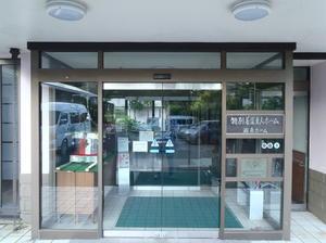湘南ホーム入口